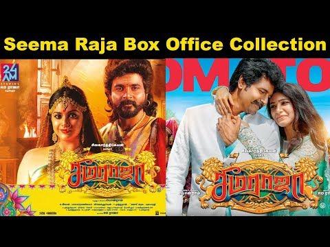 Seema Raja First Day Box Office Collection | #Sivakarthikeyan #Samantha #Soori #SeemaRaja #BoxOffice