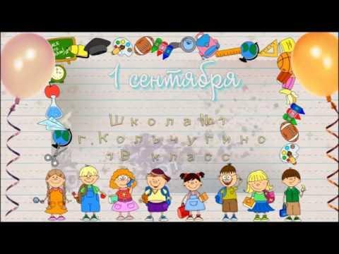 1 сентября г.Кольчугино Школа №1,1-В класс