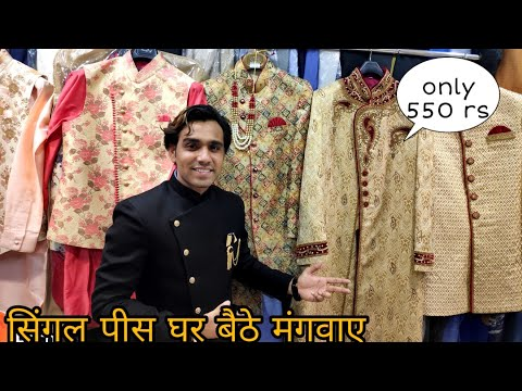 Latest Designer blazer || coat suits || sherwani || At wholesale price || shervani wholesale market