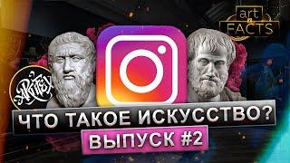 Что такое искусство? #2 Аристотель и Instagram