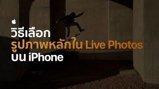 วิธีเลือกรูปภาพหลักใน-live-photos-บน-iphone-apple-th