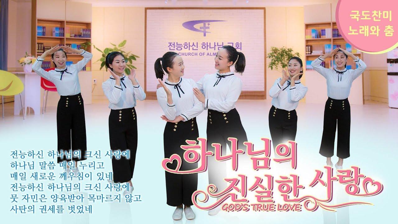 찬양 댄스 <하나님의 진실한 사랑>