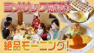 【家族旅】軽井沢で大人気のモーニング食べたらウマすぎた
