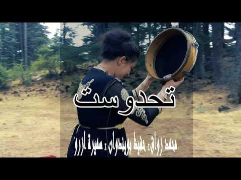 Mohamed Zouak, Hafid Bounidoun & Samira Azrou – Tahidoust