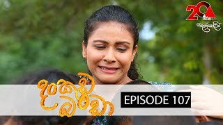Dankuda Banda Sirasa TV 20th July 2018 Ep 107 [HD] Thumbnail