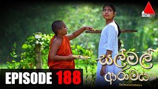 සල් මල් ආරාමය | Sal Mal Aramaya | Episode 188 | Sirasa TV Thumbnail