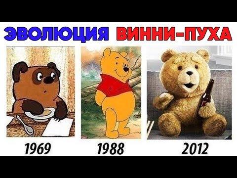 Лютые приколы, мемы. ЭВОЛЮЦИЯ ВИННИ-ПУХА . Лучшие мемы