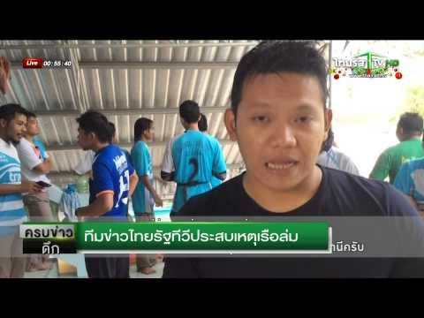 ทีมข่าวไทยรัฐทีวีประสบเหตุเรือล่ม
