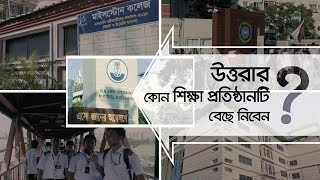 Dhaka at Large | School, College & Universities in Uttara | Area Review
