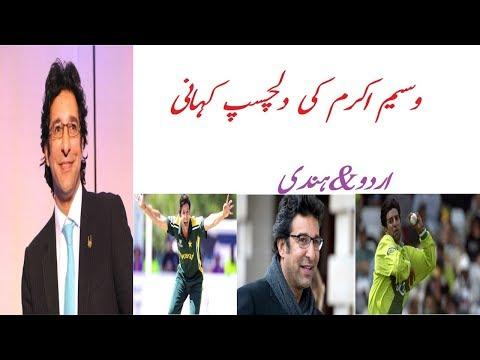 biography of waseem akram,Amazing Life Story of Wasim Akram World Greatest Bowler Hindi/Urdu