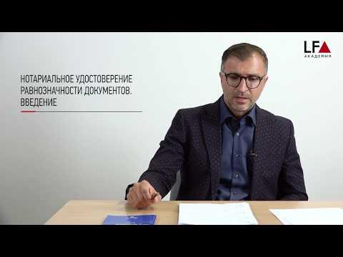 Нотариальное удостоверение равнозначности документов | Дмитрий Малешин