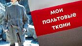 Антре - пальтовые ткани - YouTube