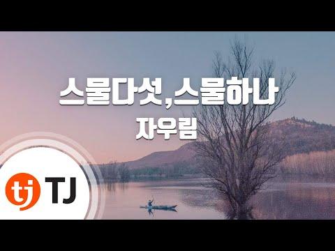[TJ노래방] 스물다섯,스물하나 - 자우림(Jaurim) / TJ Karaoke