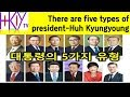 Download HKYTV★There are five types of president -Huh Kyung young(허경영:대통령의 5가지 종류)