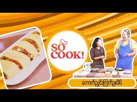 ကောက်ညင်းကြက်ဥလိပ် - So Cook Epi 01