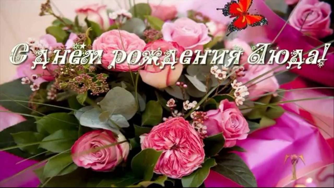 Поздравления с днем рождения в стихах красивые для людмилы с днем рождения фото 512