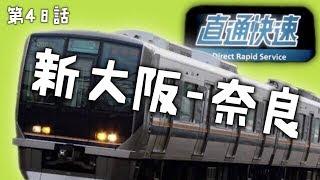 おおさか東線の新大阪開業に伴う新しい運行体系が発表されました。直通...