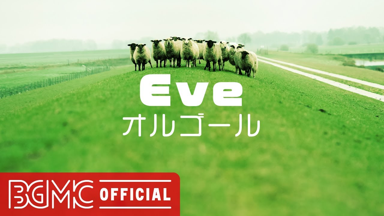 Eveメドレー Vol.2【癒しのオルゴールアレンジ】リラックス・睡眠用・作業用BGM