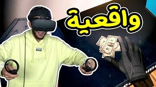 محاكي الحرامي بنظارة الواقع الإفتراضي!! Thief Simulator VR