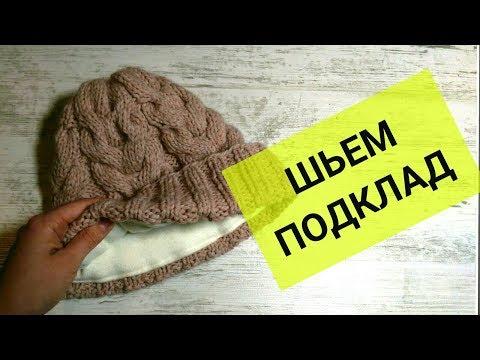 Как утеплить шапку