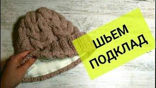 как сделать подклад в вязаную шапку