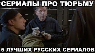 Сериалы про тюрьму. 5 лучших русских сериалов про тюрьму и зону