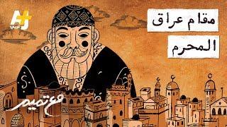 تميم البرغوثي | مع تميم - مقام عراق/ المحرَّم
