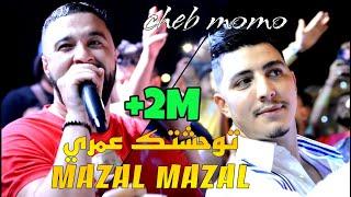 شاب مومو يغني بكل جوارح قلبه[ توحشتك عمري/ Mazal Mazal] Cheb MoMo Live Avec Pachichi Cover 2021