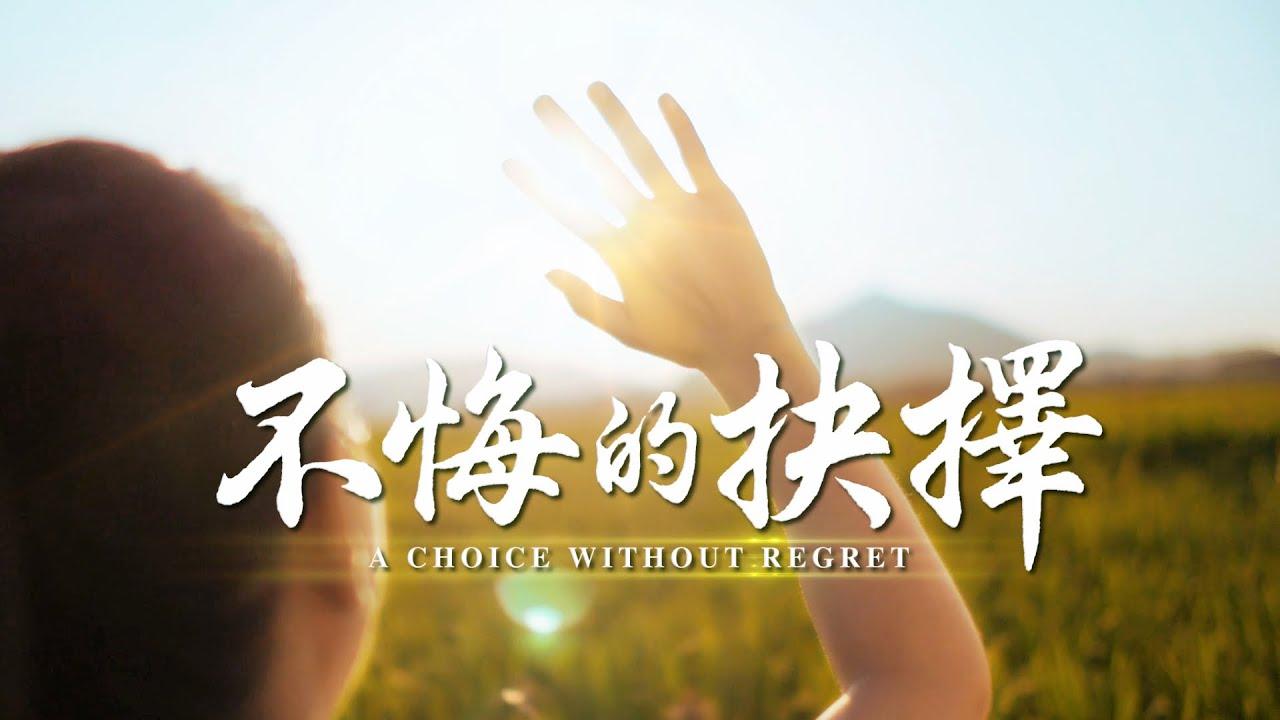 基督教会视频《不悔的抉择》神话语带领我走上人生正道