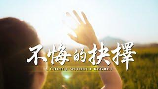 基督教會見證視頻《不悔的抉擇》神帶我走上人生正道