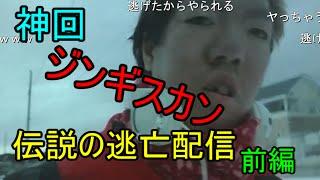 【ジンギスカン】神回 家族との決別 兄に殺人予告されリアル逃走中 前編【ニコ生】 thumbnail