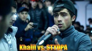 Видео Battle Styopa vs  Khalif (RAP.TJ)