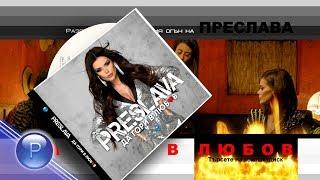 CD: PRESLAVA - DA GORI V LYUBOV / Преслава - Да гори в любов, 2019
