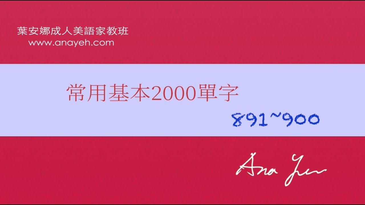 基礎2000單字−第891~900個單字 線上學習 - YouTube