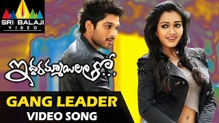 Iddarammayilatho Movie Gang Leader Song Dance | Allu Arjun, Amala Paul | Sri Balaji Video