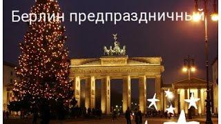 Берлин предрождественский! Германия 2017(Берлин, предпраздничный! Город красив, но только погода подвела, дожди и пасмурно! Подписывайтесь на мой..., 2017-01-09T10:16:47.000Z)