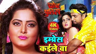 #Full  Song Impress Kaile Baa #Anjana Singh, #Akash Singh Yadav Bhojpuri Songs 2019