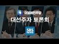 [SBS LIVE] 더불어민주당 대선주자 토론회
