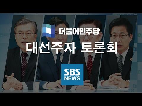 더불어민주당 대선주자 토론회|특집 SBS 뉴스 (17.03.30)