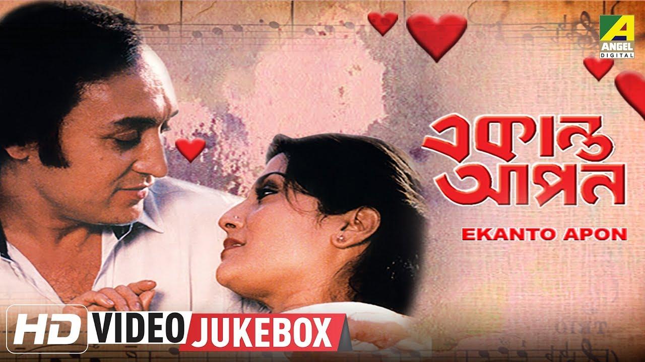 Download Ekanta Apan | একান্ত আপন | Bengali Movie Songs Video Jukebox | Victor Banerjee, Aparna Sen