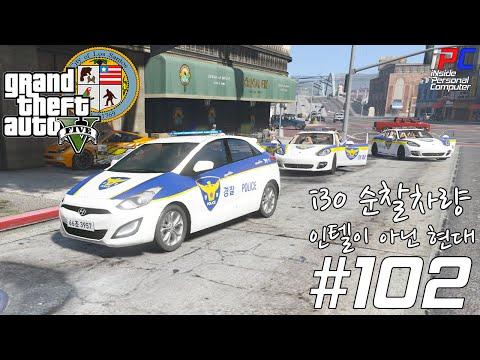 [iPC] - i3가 아닌 i30 - GTA V LSPDFR: 경찰모드 #102