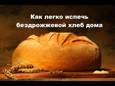 Как легко приготовить дома бездрожжевой хлеб