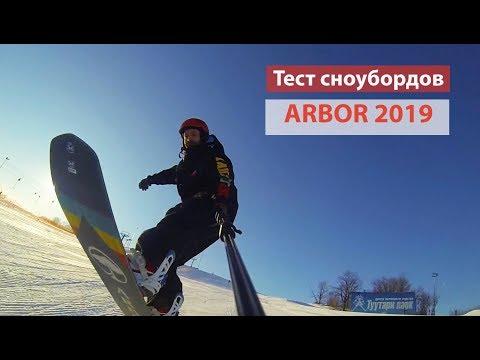 Лучшие сноуборды Arbor 2019 - тест и сравнение прогибов Camber и Parabolic Rocker