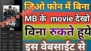 jio phone me bina net ke movie dekho