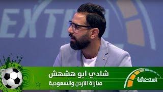 شادي ابو هشهش -  مباراة الاردن والسعودية