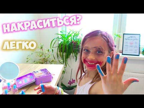 Ева и Лиза учатся пользоваться детской косметикой   видео для девочек