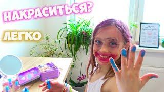 Ева и Лиза учатся пользоваться детской косметикой | видео для девочек
