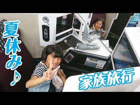 HIMAWARI家♡夏休み家族旅行行ってきたよ♪シンガポールへ出発&初日観光前編☆himawari-CH