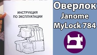 Оверлок Janome MyLock 784. Часть 1. Настройка оверлока.(Настройка оверлока на примере популярной модели Janome MyLock 784. Клуб