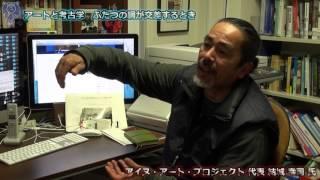 I003-1 ロゴマークにこめた想い アイヌ・アート・プロジェクト 代表 結城 幸司 氏